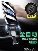 車用支架車載手機支架汽車用出風口車上卡扣式創意萬能通用多功能支撐導航 數碼人生