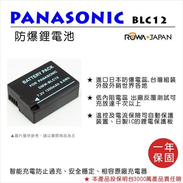 ROWA 樂華 FOR Panasonic 國際牌 DMW-BLC12 BLC12 電池 外銷日本 原廠充電器可用 全新 保固一年