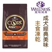 ◆MIX米克斯◆WELLNESS寵物健康CORE RawRev 10磅 無穀鮮肉+凍乾系列 成犬經典主食凍乾