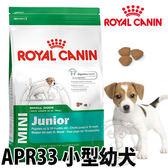 【培菓平價寵物網】法國皇家APR33《小型幼犬》飼料-8kg