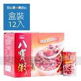 【泰山】八寶粥375g,12罐/盒,全素,不含防腐劑