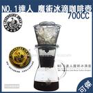 NO.1 達人魔術冰滴咖啡壺 700ml...