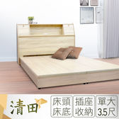 IHouse-清田 日式插座收納床組(床頭+床底)-單大3.5尺