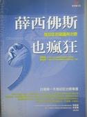 【書寶二手書T9/醫療_NAD】薛西佛斯也瘋狂-強迫症的認識與治療_湯華盛