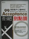 【書寶二手書T1/行銷_KPC】拒絕到點頭-洞悉客戶心理99式_陳金國作