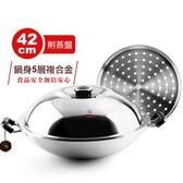 ZEBRA斑馬五層複合金雙耳炒鍋(附蒸盤)_42cm