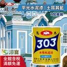 【漆寶】龍泰303水性平光「46土耳其藍」(1加侖裝)