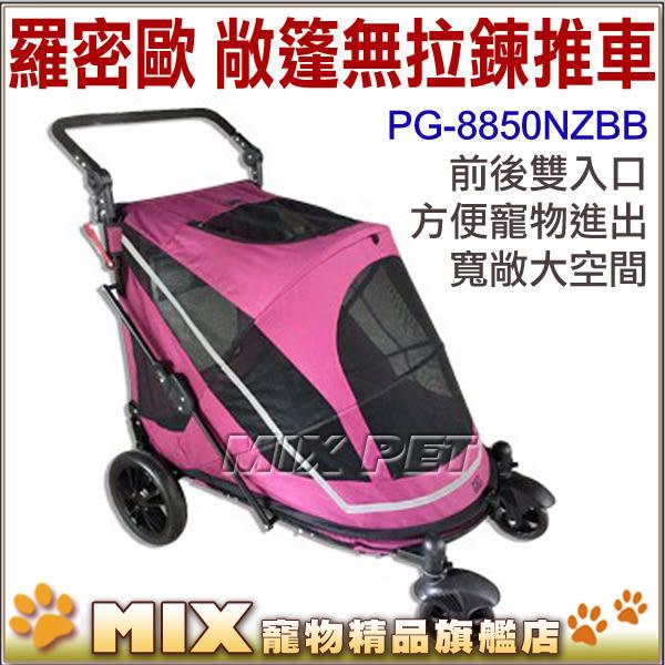 ◆MIX米克斯◆美國PET GEAR.羅密歐敞篷無拉鍊寵物推車《PG-8850NZFO》寬敞的車廂空間