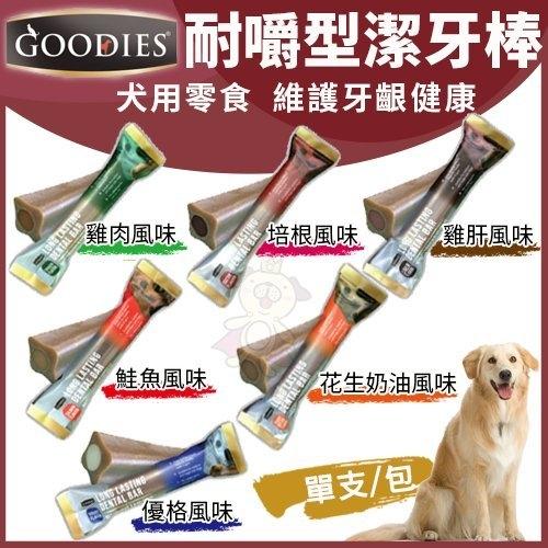 『寵喵樂旗艦店』【三包組】GOODIES《耐嚼型潔牙棒》單支/包 犬用零食 多種口味任選