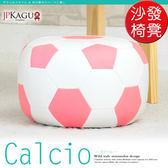 JP Kagu  瘋足球摩登沙發椅凳三色甜心粉
