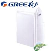 GREE格力 冷暖型移動式空調 3-4坪適用免安裝【GPH09AE】