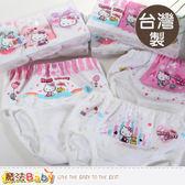 台灣製Hello kitty 授權正版美國棉女童內褲三件一組 魔法Baby