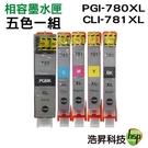 【超值組合C 五色二組送一黑】HSP PGI-780XL+CLI-781XL 高容量相容墨水匣 TS8170 TS8270 TR8570 TS9570 TS9170
