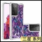 【萌萌噠】三星 Galaxy S21+ S21 Ultra 可愛卡通圖案動態液體流沙 四角加厚全包防摔軟殼 手機殼