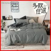 床包被套 單人床包枕被套三件組【多款任選】天絲絨 竹漾 台灣製 紅鶴 大理石
