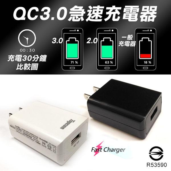 3A TOPCOM 高通快充 QC 2.0/3.0 急速充電器 TC-Q310 USB電源供應器 旅充 充電器 手機 平板 行充
