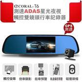 [富廉網]【CORAL】T6 ADAS星光夜視 觸控雙鏡頭 行車紀錄器(送16G記憶卡)