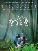 聖草之愛 DVD (購潮8)