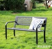 陽臺椅子戶外排椅公園休閒長椅庭院桌椅露臺園林鐵藝創意桌椅家具 FF1148【男人與流行】