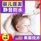 兒童理發器剃頭刀電動推子剪發電推剪兒童理發神器寶寶剃頭器靜音 快速出貨