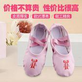 兒童舞蹈鞋女軟底幼兒芭蕾舞鞋女童PU舞鞋瑜伽貓爪鞋粉色練功鞋 父親節超值價