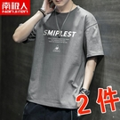 南極人夏季男士短袖t恤潮流潮牌寬鬆純棉衣服2020新款青年體恤男【快速出貨】