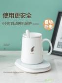 恆溫杯墊 暖暖杯55℃度加熱水杯熱牛奶神器加熱器奶杯子自動恒溫杯保暖杯墊【快速出貨】