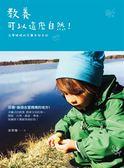 (二手書)教養可以這麼自然!:台灣媽媽的芬蘭育兒手記
