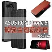 【碳纖全包覆皮套】華碩 ASUS ROG Phone 5 6.78吋 ZS673KS/ROG5 側掀皮套/保護套/防摔/插卡/吸合-ZW