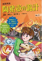 偵探男孩5:陶豬壺的詭計