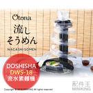 【配件王】日本代購 DOSHISHA DWS-18 滑水道 大人的流水素麵機 流水麵機 涼麵 沾麵 夏日親子同樂