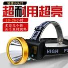 頭燈 LED小頭燈強光可充電頭戴式電筒超亮夜釣魚遠射鋰電池礦燈工地