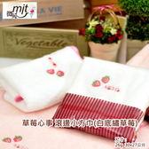 草莓心事 滾邊小方巾-白色(6條裝 小資組)  【台灣毛巾專賣店.歐米亞小舖】