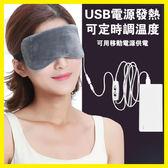蒸汽眼罩USB電加熱睡眠冰敷熱敷