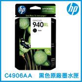 HP 940XL 黑色 原廠墨水匣 C4906AA 原裝墨水匣 墨水匣 印表機墨水匣