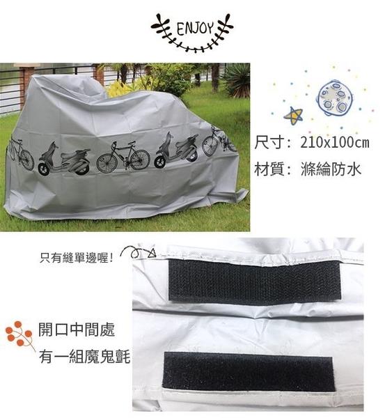 腳踏車機車防塵防雨罩