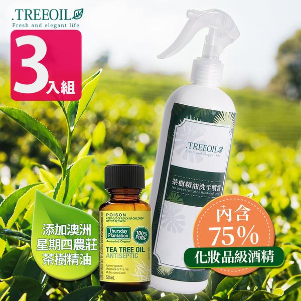 TREEOIL【028002-01】茶樹精油+75%酒精 乾洗手噴霧劑 500ml*3入