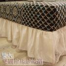 雙層珍珠紗荷葉床裙 -【 雙人下標區 - (共兩款)】-可訂製/歡迎詢問-麗塔LITA-
