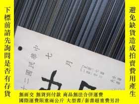 二手書博民逛書店罕見中華民國26年7月24日曆(古畫)Y2722