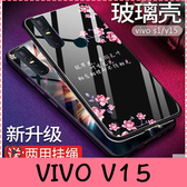 【萌萌噠】VIVO V15 / V15 pro 網紅創意夢幻大理石保護殼 全包軟邊 鋼化玻璃背板 手機殼 贈掛繩