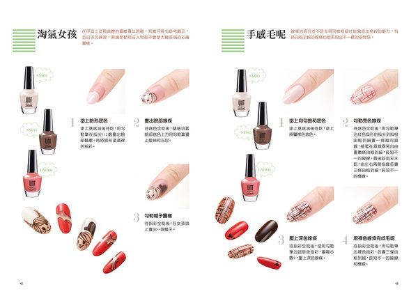 UNT指尖心機,40款手殘女孩的時尚美甲提案(附贈UNT指甲油,淡粉紅、蘋果綠、紫羅蘭)(1VY0018)