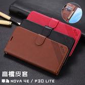 高档皮套 商务款 華為Nova 4e 手機殼 瘋馬紋 HUAWEI P30 lite 錢包插卡 側翻支架 保護套 保護殼