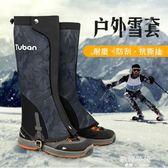 雪套戶外登山防水防雪鞋套防沙保暖腳套女護腿男沙漠裝備徒步 歐韓時代