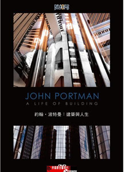 【停看聽音響唱片】【DVD】約翰.波特曼 -  建築與人生