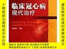 二手書博民逛書店罕見臨床冠心病現代治療Y206073 昝朝霞 著 北京科技 ISBN:9787530441862 出版200