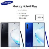 預購-送美拍握把【3期0利率】三星 SAMSUNG Note10 Plus Note10+ 6.8吋 128G/256G IP68防水塵 手機