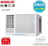 【佳麗寶】(含標準安裝)三洋窗型冷氣(約適用10~13坪)-SA-L63FE(左吹) / SA-R63FE(右吹)