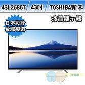 元元家電館*TOSHIBA 東芝 43吋液晶顯示器 43L2686T 配送(不含安裝)