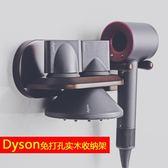 吹風機架  戴森吹風機支架掛墻免打孔收納架 家用電吹風架子 dyson實木掛架 茱莉亞嚴選