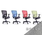 {{ 海中天休閒傢俱廣場 }} F-38 辦公椅系列 14-1 LV-822辦公椅-有扶手(黑/灰/紅/藍/綠/橘)